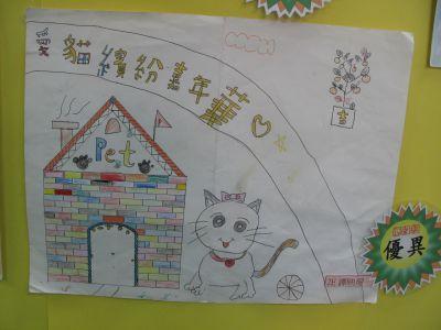 爱猫缤纷嘉年华亲子海报设计